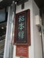 [長野県][松本市]旧松本駅表札