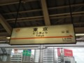 [東京都][千代田区]東京駅着いた