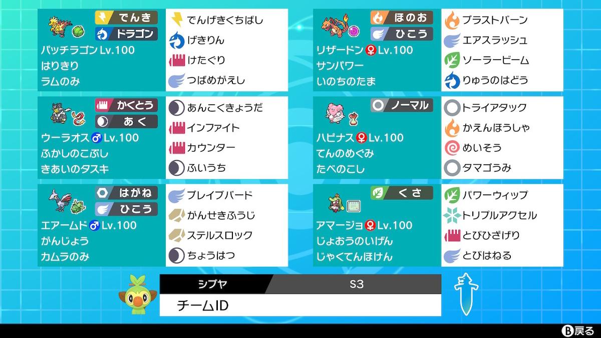 f:id:shibuya_poke:20201001202512j:plain