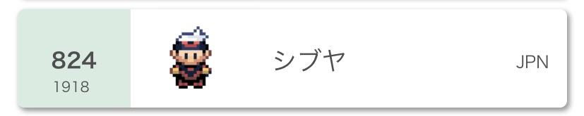 f:id:shibuya_poke:20201002165117j:plain