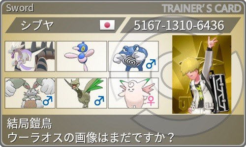 f:id:shibuya_poke:20201101143322j:plain