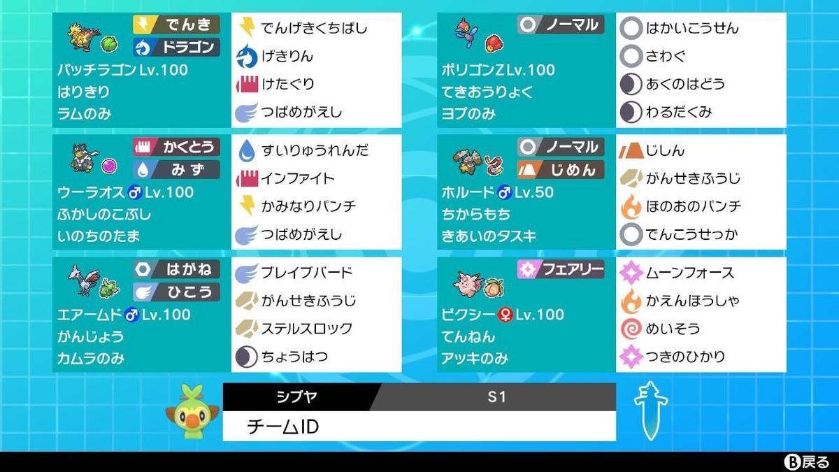 f:id:shibuya_poke:20201101160410j:plain