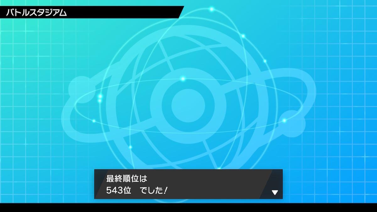 f:id:shibuya_poke:20201102032324j:plain