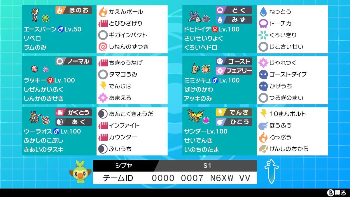 f:id:shibuya_poke:20210201153827j:plain