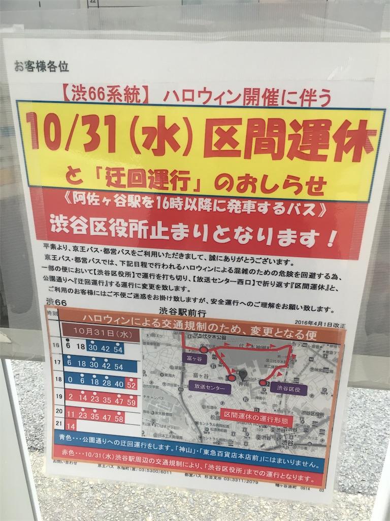 f:id:shibuyaumeboshi:20181031085129j:image