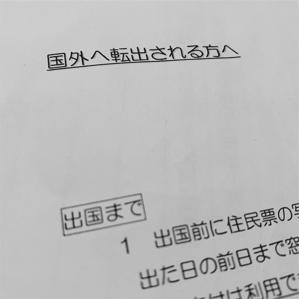 f:id:shibuyaumeboshi:20181229175144j:image