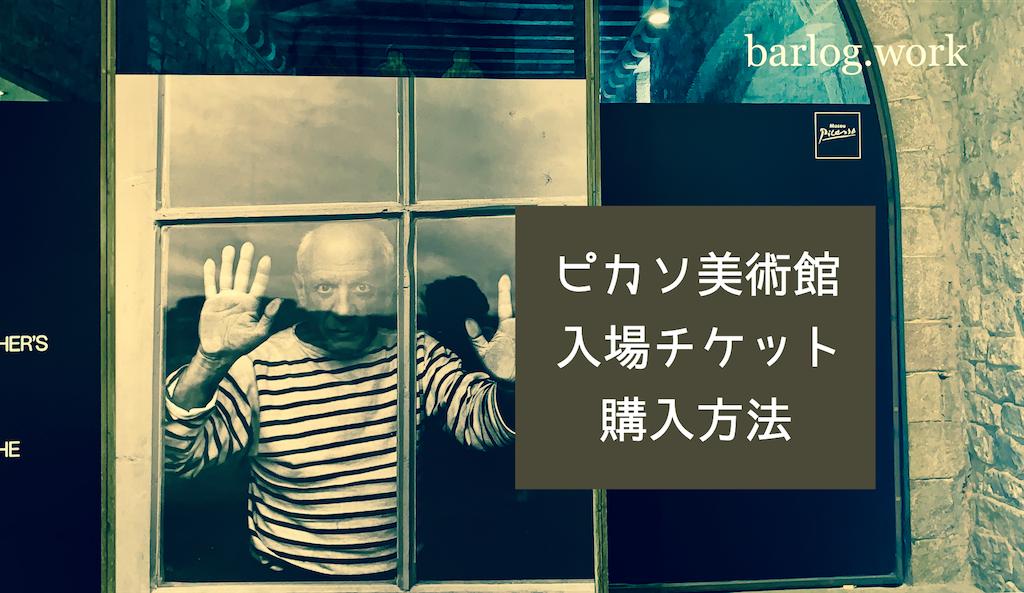 f:id:shibuyaumeboshi:20200130225506p:image