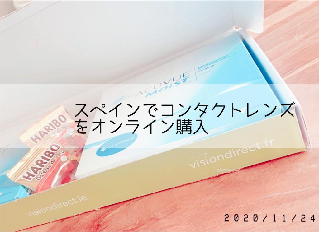 f:id:shibuyaumeboshi:20201206181933p:image