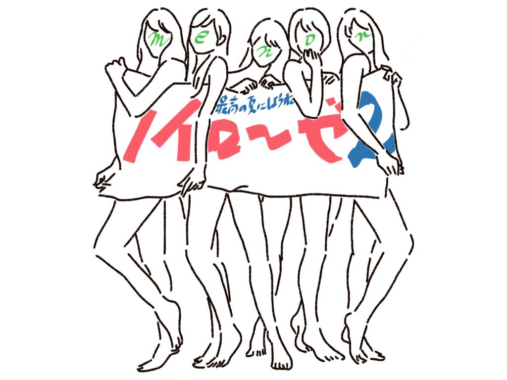 f:id:shibuyoung:20160713022213p:plain