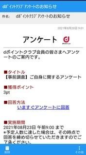 f:id:shichan3:20210820112720j:plain