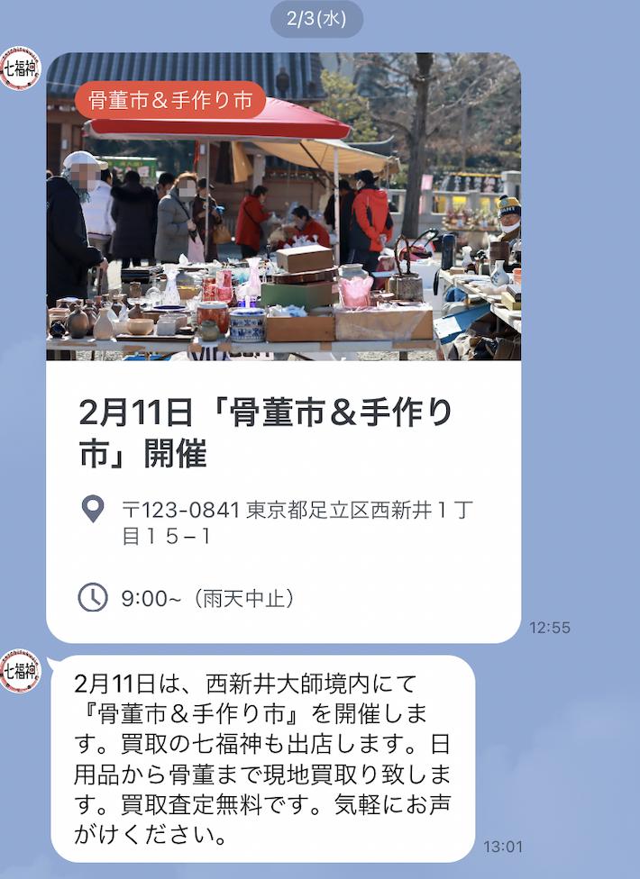 f:id:shichifukujinblog:20210206152839p:plain