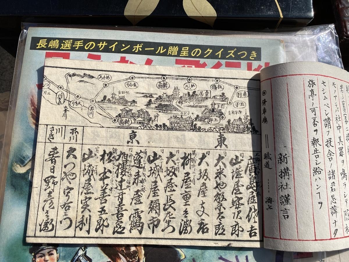 f:id:shichifukujinblog:20210212072151j:plain