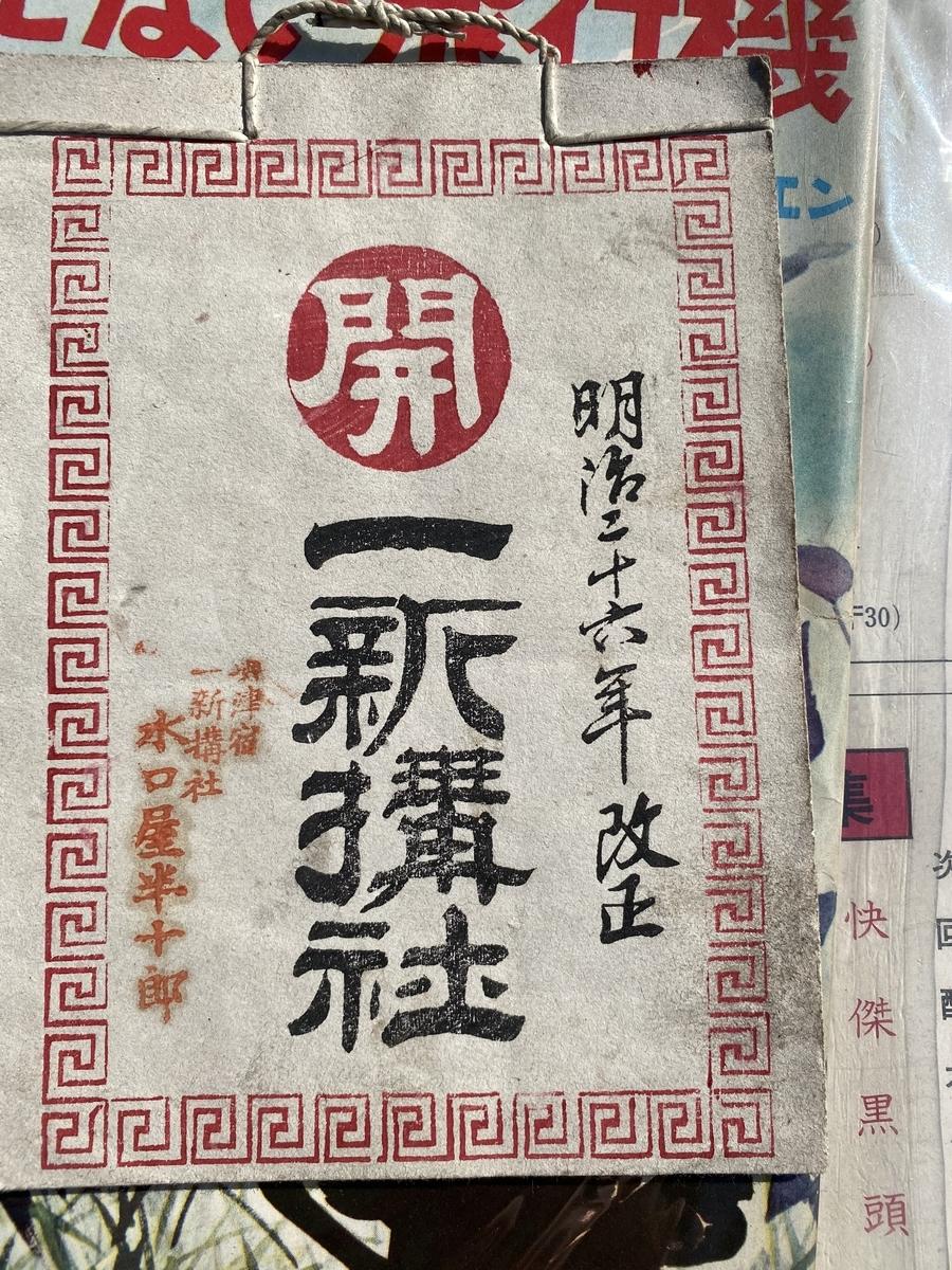f:id:shichifukujinblog:20210212072200j:plain