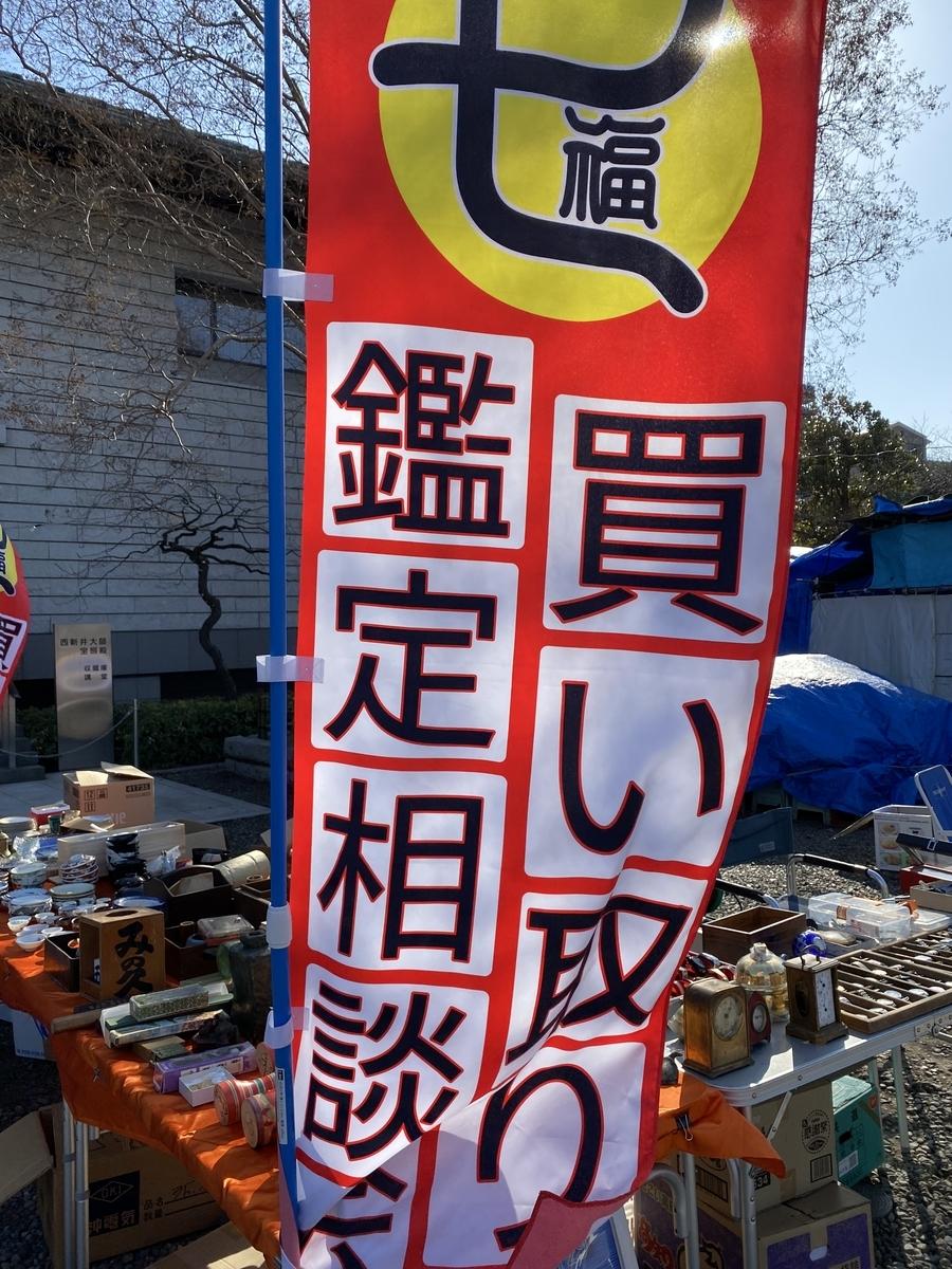 f:id:shichifukujinblog:20210212072255j:plain