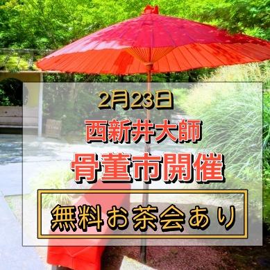 f:id:shichifukujinblog:20210222075543j:plain