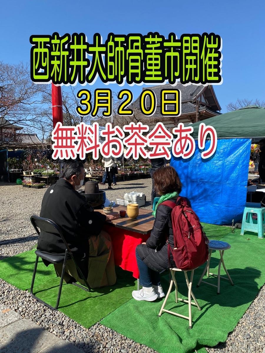 f:id:shichifukujinblog:20210319082514j:plain