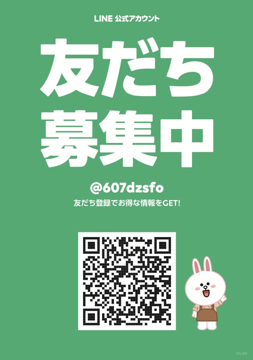 f:id:shichifukujinblog:20210525121723p:plain