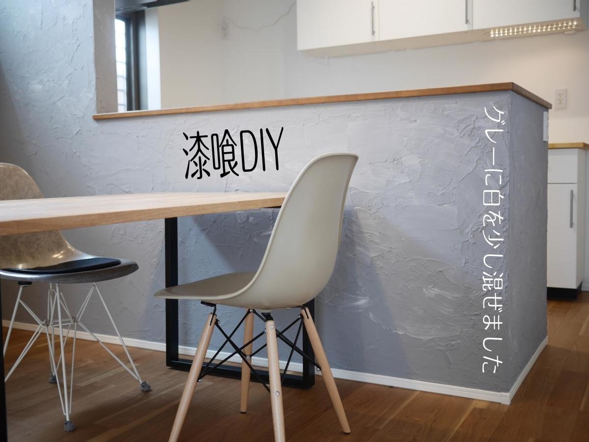 漆喰diyの仕方 壁紙にそのまま塗れるしっくいで模様替え 壁一面だけ