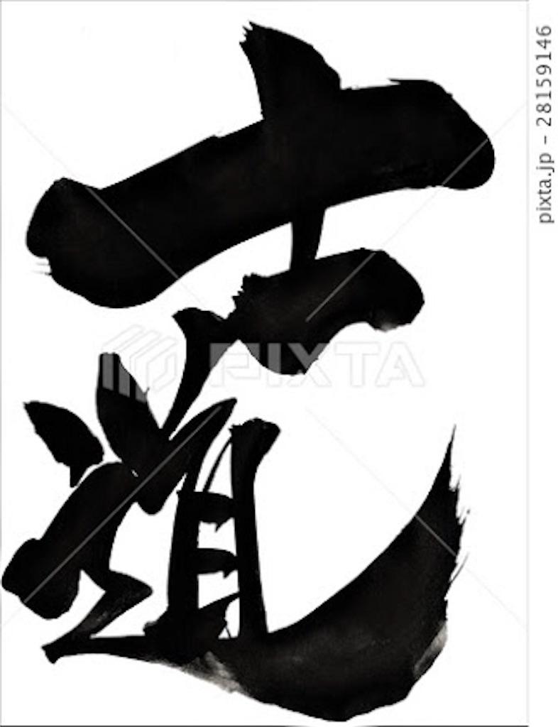 f:id:shidou108:20170909024048j:image