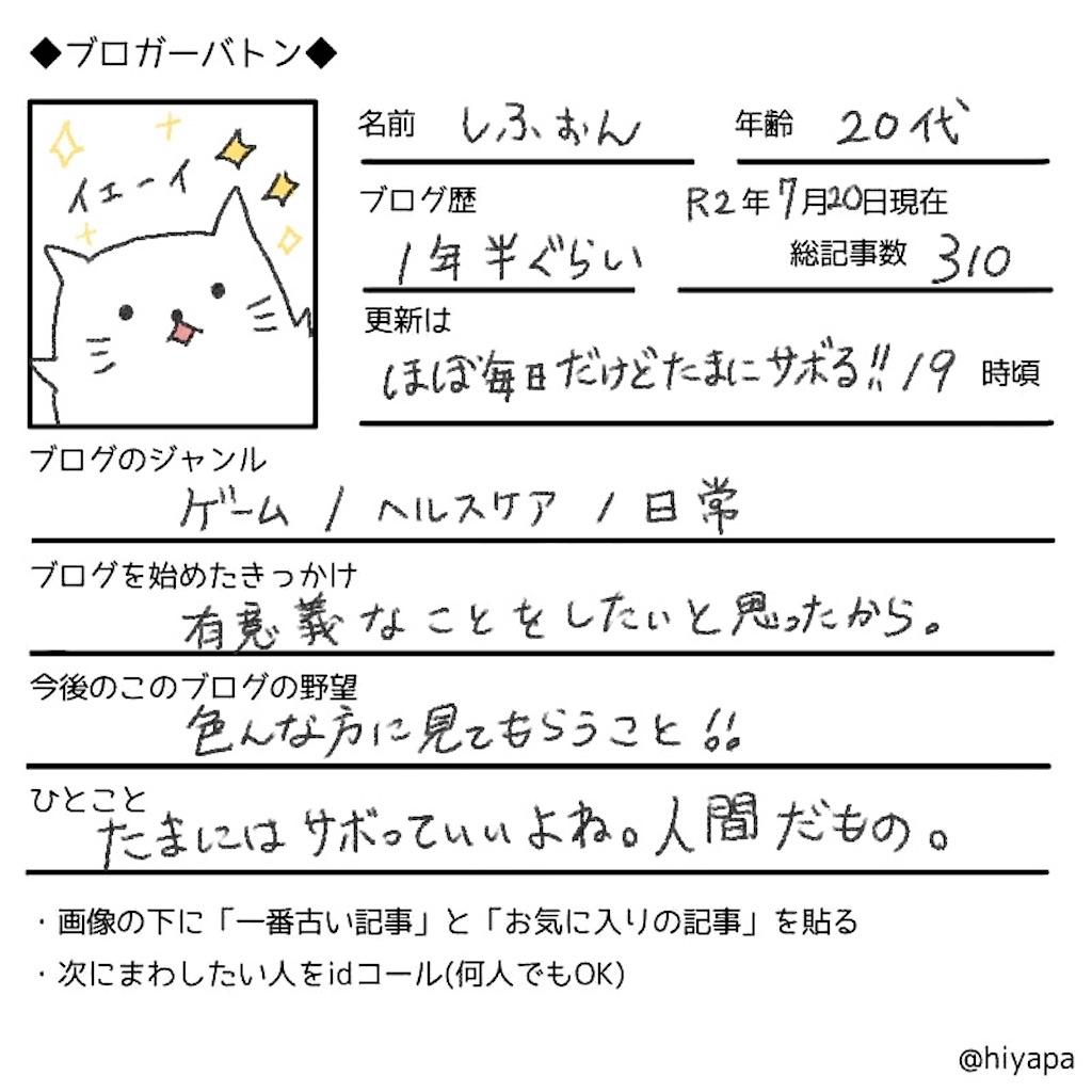 f:id:shifon611:20200720214121j:image