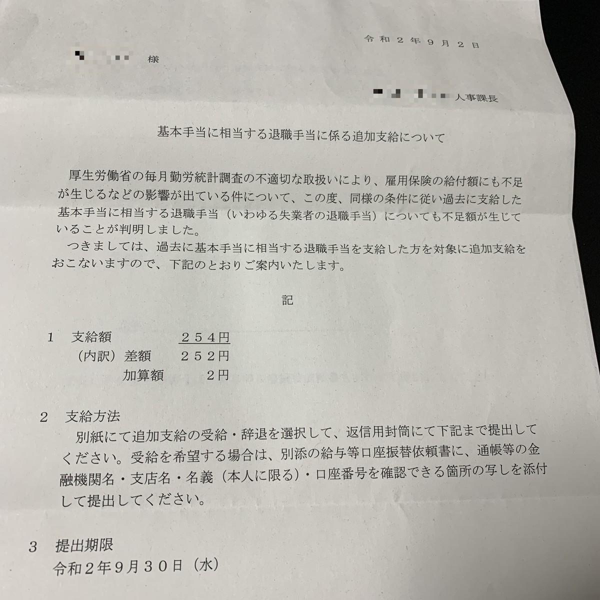 f:id:shifumin:20200911000159j:plain