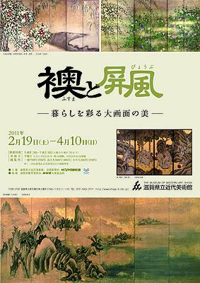 f:id:shiga-kinbi:20101211085800j:image