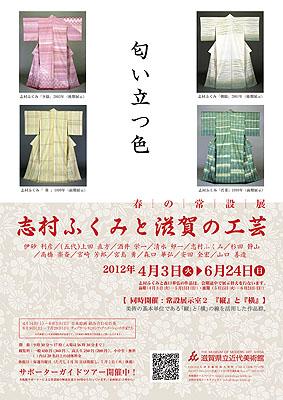f:id:shiga-kinbi:20120330085956j:image