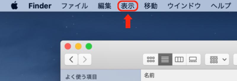 ファイルパスを表示する手順の参考画像