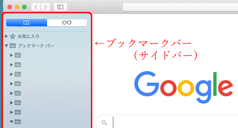 Mac bookmark bar 画像の2