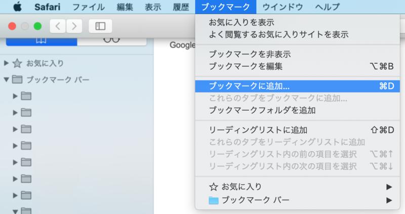 Mac bookmark bar 画像の3