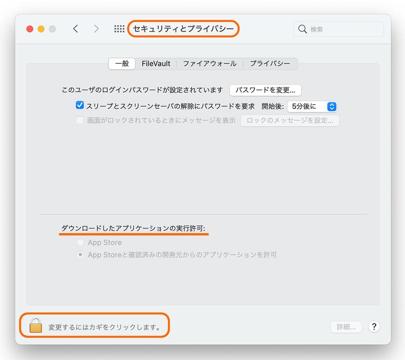 Mac セキュリティとプライバシー ロック解除問題の画像