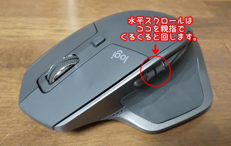MX Master2S-005