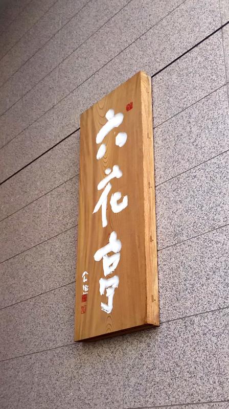 六花亭の看板の画像