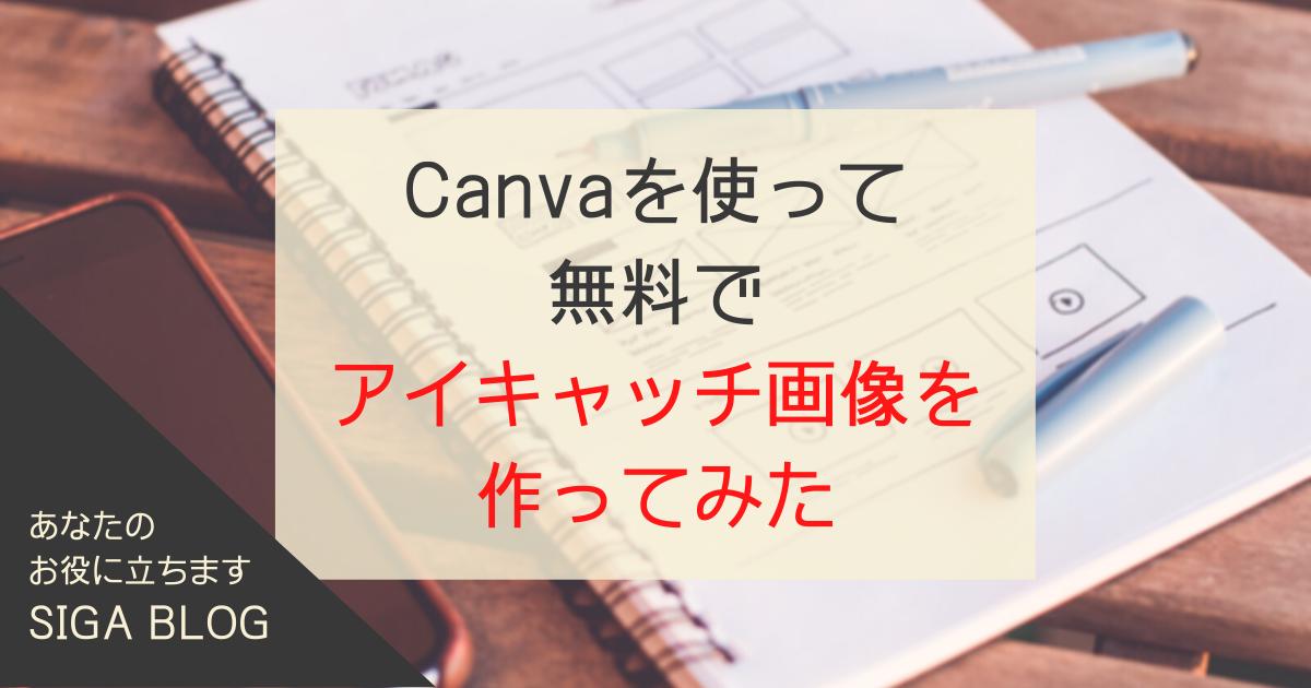 Canvaを使ってみたの画像