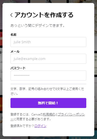 STEP1.登録画面-メールアドレスの画像