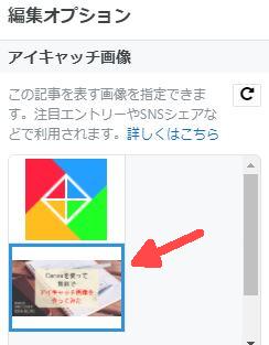 STEP4.アイキャッチ画像の候補に追加されたの画像