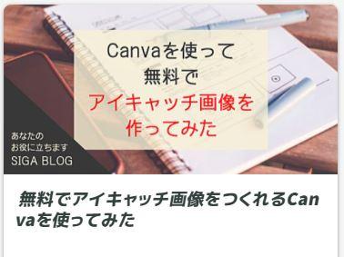 ブログに使っているテーマの場合の画像