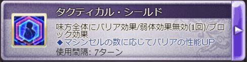 タクティカル・シールド-アビの画像