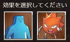 ボーボボ4アビ選択画面の画像