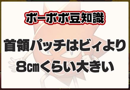 ボーボボ豆知識の画像