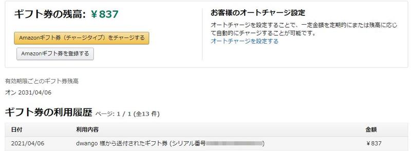 クリ奨-08(Amazon Page)