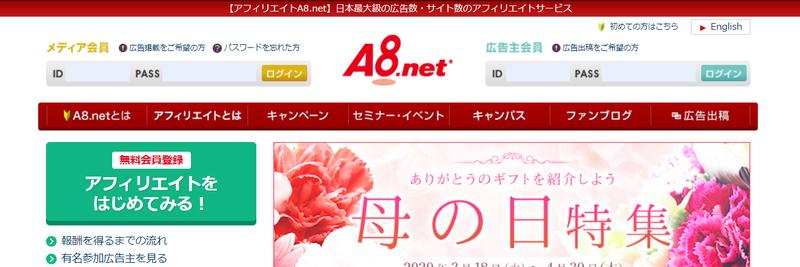 A8のログインページの画像