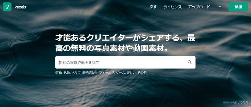 Pexelsのトップページ画面の画像