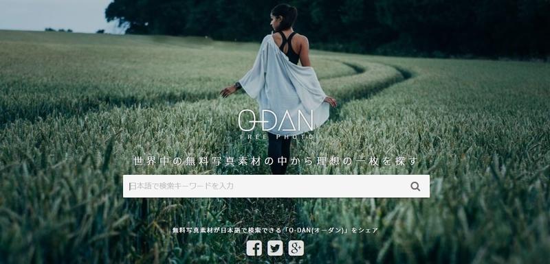 O-DANのトップページ画面の画像