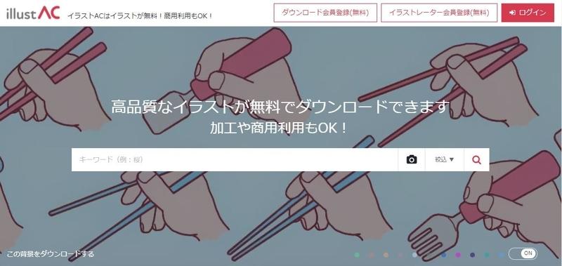 イラストACのトップページ画面の画像