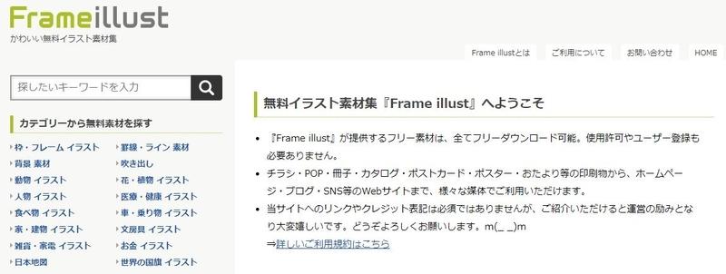 Frame illustのトップページ画面の画像