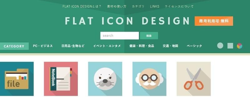 FLAT ICON DESIGNのトップページ画面の画像