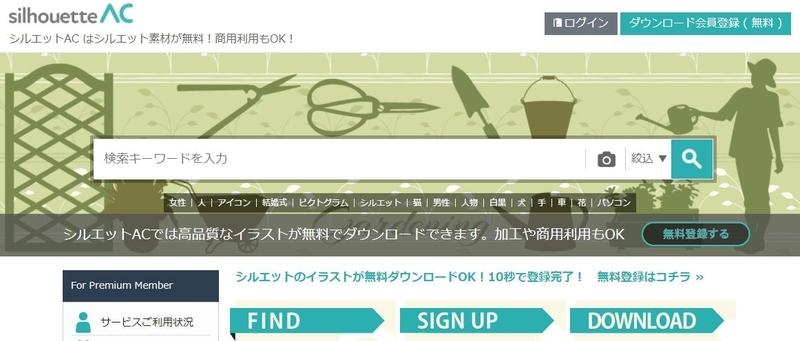 シルエットACのトップページ画面の画像