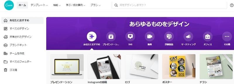 Canvaトップページ画面の画像