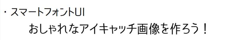 Canvaおすすめフォント4 スマートフォントUI